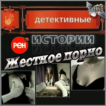 Оригинальное название Жестокое порно Год выпуска 2007 Жанр